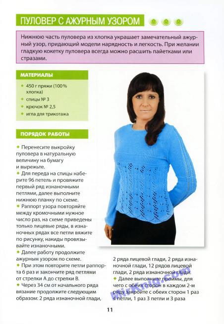 Каминская Е. - Вяжем свитера и пуловеры спицами и крючком (Секреты вязания) - 2013_12 (452x654, 210Kb)