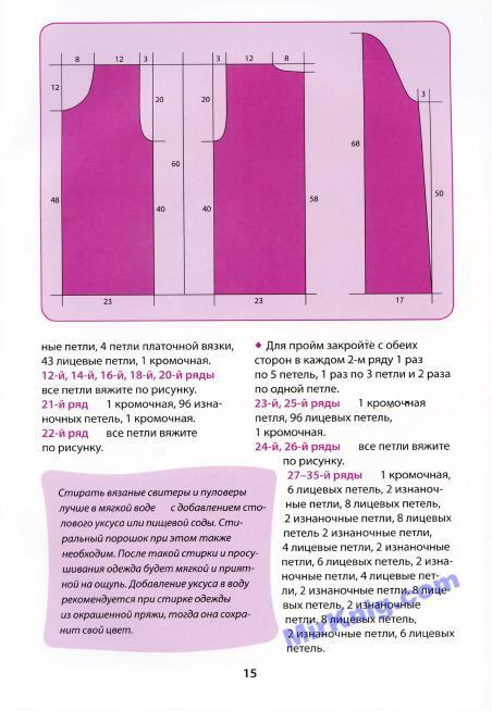 Каминская Е. - Вяжем свитера и пуловеры спицами и крючком (Секреты вязания) - 2013_16 (452x654, 182Kb)