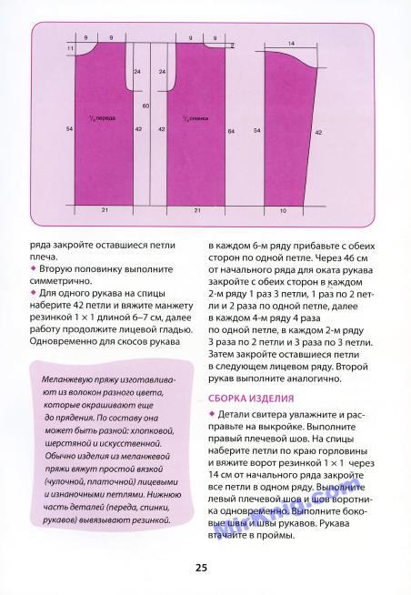 Каминская Е. - Вяжем свитера и пуловеры спицами и крючком (Секреты вязания) - 2013_26 (452x654, 186Kb)