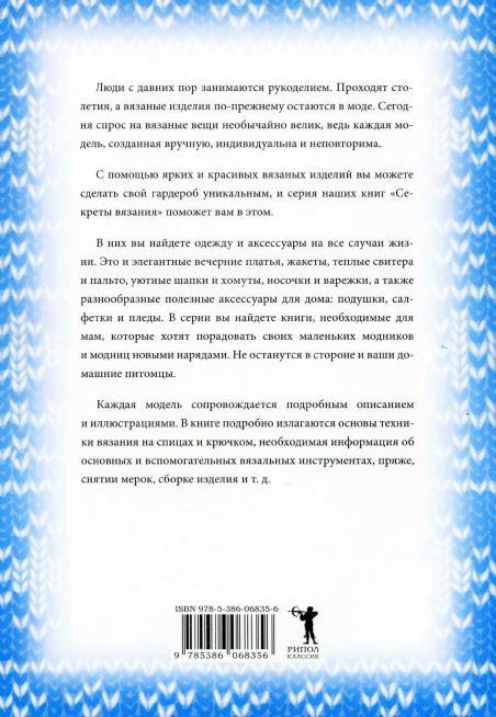 Каминская Е. - Вяжем свитера и пуловеры спицами и крючком (Секреты вязания) - 2013_33 (452x654, 231Kb)