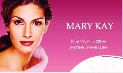 Пару слов о каталоге Мери Кей.