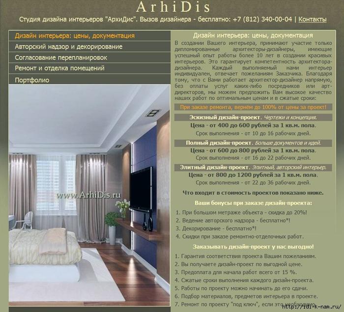 отзывы о студии дизайна и интерьера АрхиДис, дизайнеры квартир в Санкт-Петербурге, /1408067405_dizayneruy (700x634, 346Kb)