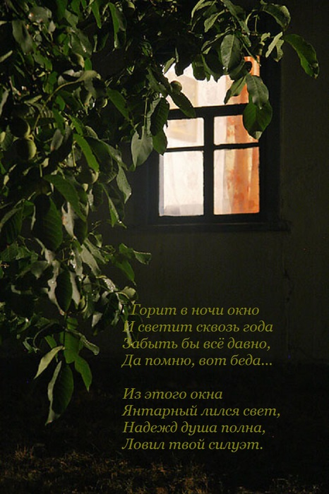свет в окне стихи двух словах термобелье
