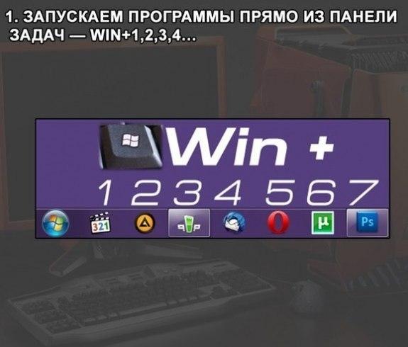 Полезные функции Windows 7 (575x490, 39Kb)