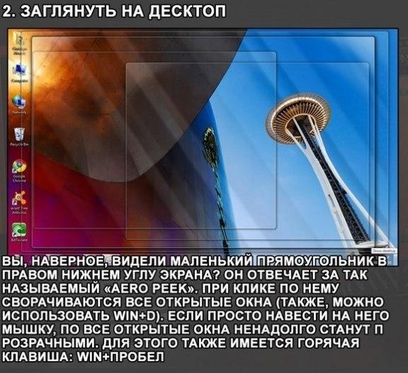 Полезные функции Windows 7-2 (576x527, 238Kb)