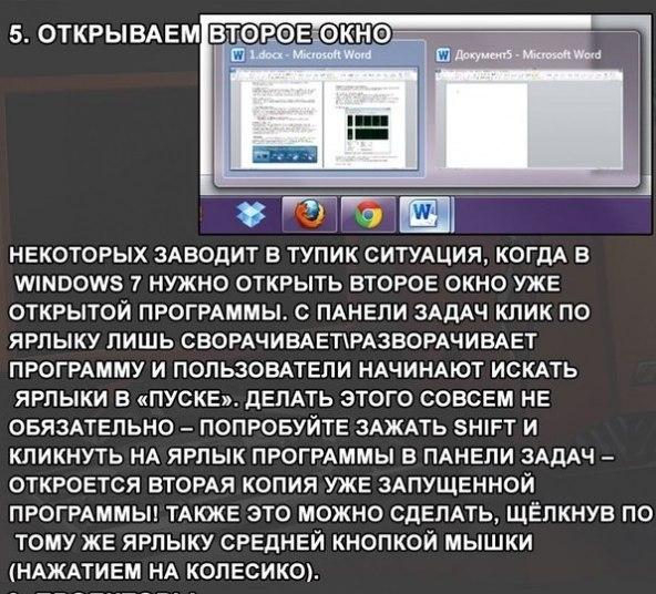 Полезные функции Windows 7-5 (592x536, 227Kb)