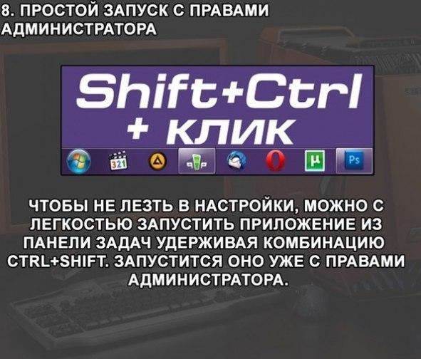 Полезные функции Windows 7-8 (591x504, 177Kb)