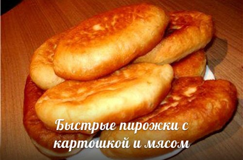 3256587_bistrie_pirojki_1_ (500x331, 40Kb)