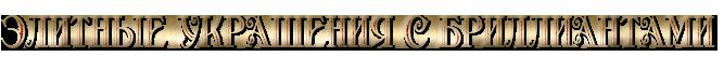 элитные украшения с бриллиантами (667x53, 50Kb)