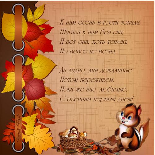 Поздравление друзьям с осенью 485
