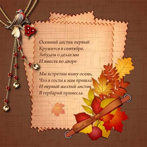 открытки фото осень