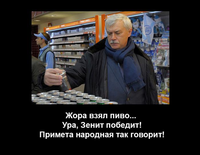 Полтавченко_Зенит3 (700x544, 113Kb)