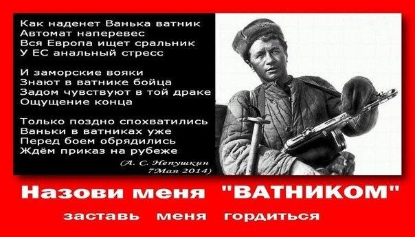 ватник-гордость-ссср-стих-1246398 (604x345, 58Kb)