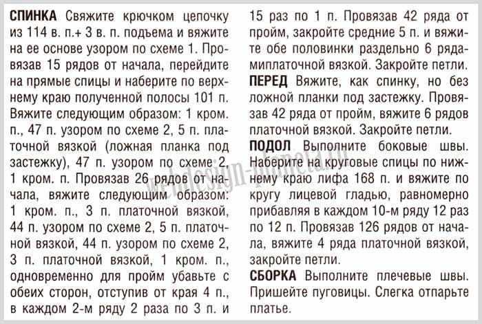 legkoe-zhenskoe-plate-kryuchkom-i-spitsami-opisanie (700x471, 375Kb)