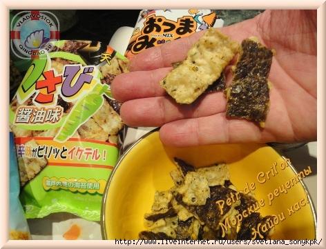 japonskaja-kuhnja-recepty-foto (472x361, 172Kb)