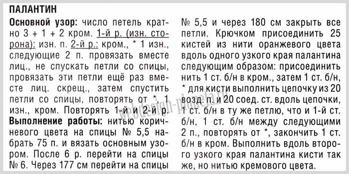 zhenskij-dzhemper-spitsami-s-intarsiyami-i-palantin-opisanie2 (700x349, 224Kb)