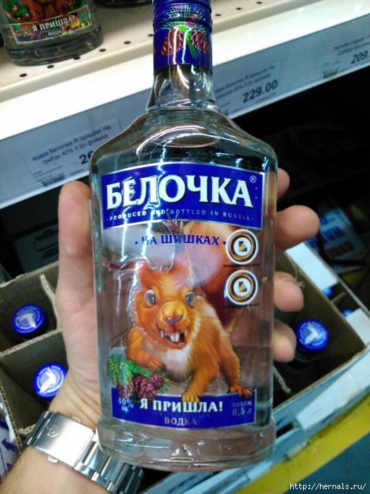 водка Белочка/4555640_DSC_0822 (525x700, 323Kb)