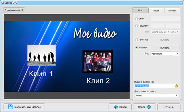 Прграмма для монтажа видеоклипа