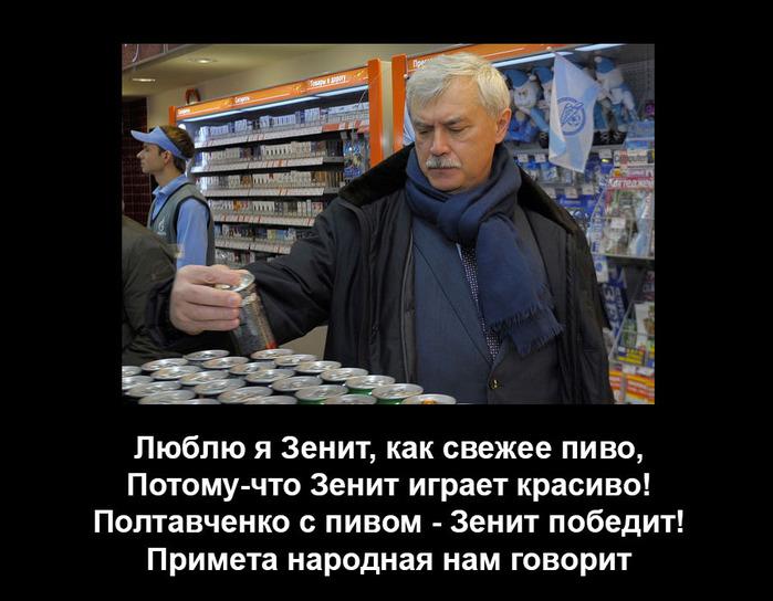 Полтавченко_Зенит2 (700x544, 103Kb)