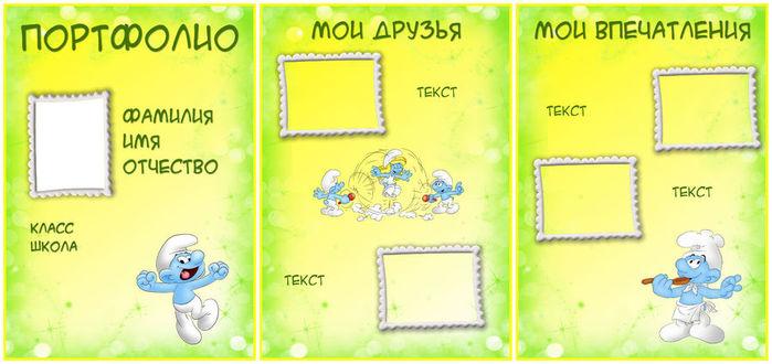 портфолио для начальной школы - Самое интересное в блогах