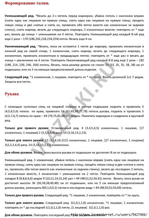 opisanie-pulovera1 (479x700, 263Kb)