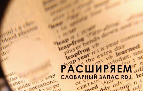 4208855_rasshiryaem_slovarnyy_zapas (468x300, 115Kb)