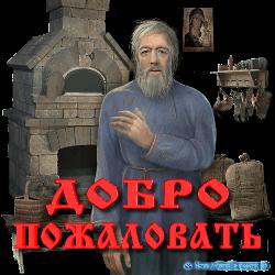 3996605_Dobro_Pojalovat_by_MerlinWebDesigner (250x250, 38Kb)