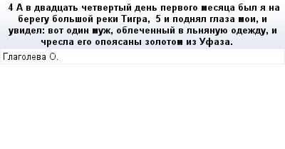 mail_72747433_4-A-v-dvadcat-cetvertyj-den-pervogo-mesaca-byl-a-na-beregu-bolsoj-reki-Tigra--5-i-podnal-glaza-moi-i-uvidel_-vot-odin-muz-oblecennyj-v-lnanuue-odezdu-i-cresla-ego-opoasany-zolotom-iz-Uf (400x209, 10Kb)