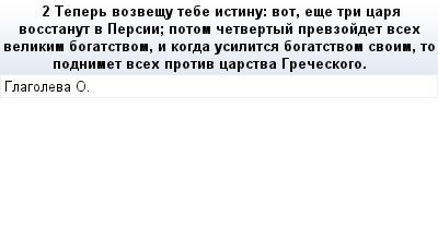 mail_72763000_2-Teper-vozvesu-tebe-istinu_-vot-ese-tri-cara-vosstanut-v-Persii_-potom-cetvertyj-prevzojdet-vseh-velikim-bogatstvom-i-kogda-usilitsa-bogatstvom-svoim-to-podnimet-vseh-protiv-carstva-Gr (400x209, 9Kb)