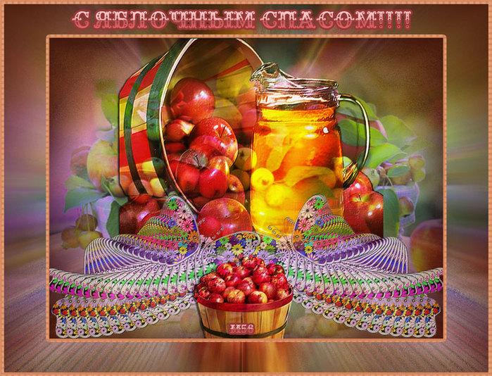 C-яблочным-спасом (800x634, 153Kb)