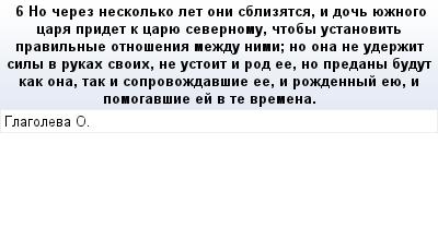 mail_72765678_6-No-cerez-neskolko-let-oni-sblizatsa-i-doc-ueznogo-cara-pridet-k-carue-severnomu-ctoby-ustanovit-pravilnye-otnosenia-mezdu-nimi_-no-ona-ne-uderzit-sily-v-rukah-svoih-ne-ustoit-i-rod-ee (400x209, 13Kb)