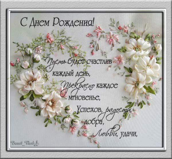 Поздравления с днем рождения желаем счастья в этот день