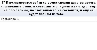 mail_72774122_17-I-voznameritsa-vojti-so-vsemi-silami-carstva-svoego-i-pravednye-s-nim-i-soversit-eto_-i-doc-zen-otdast-emu-na-pogibel-ee-no-etot-zamysel-ne-sostoitsa-i-emu-ne-budet-polzy-iz-togo. (400x209, 9Kb)