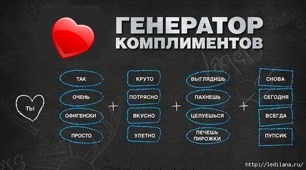 3925311_generator_klmpltmentov_8_marta_umor (604x337, 111Kb)