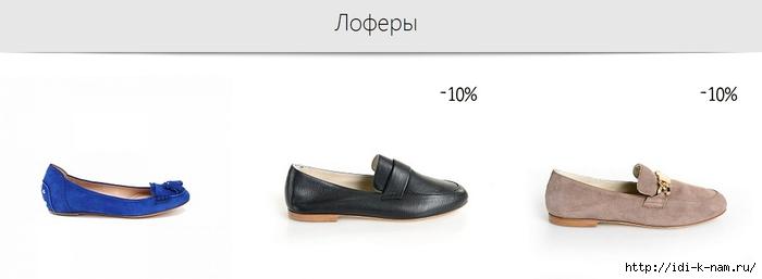 купить качественную брендовую обувь, магазин обуви сумок аксессуаров,  FashionOnline, что такое лоферы купить,