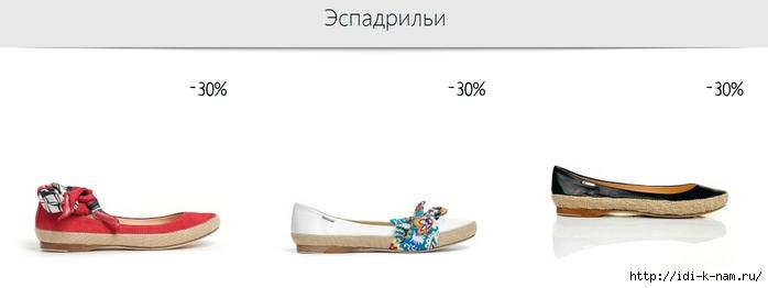 купить качественную брендовую обувь, магазин обуви сумок аксессуаров,  FashionOnline, что такое эспадрильи, как выглядят эспадрильи, купить эспадрильи,
