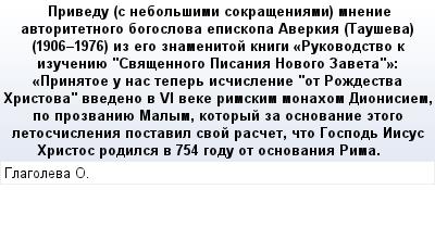 mail_69438078_Privedu-s-nebolsimi-sokraseniami-mnenie-avtoritetnogo-bogoslova-episkopa-Averkia-Tauseva-1906-1976-iz-ego-znamenitoj-knigi-_Rukovodstvo-k-izuceniue-_Svasennogo-Pisania-Novogo-Zaveta_- (400x209, 21Kb)