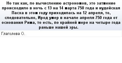 mail_69445099_No-tak-kak-po-vycisleniue-astronomov-eto-zatmenie-proishodilo-v-noc-s-13-na-14-marta-750-goda-i-iudejskaa-Pasha-v-etom-godu-prihodilas-na-12-aprela-to-sledovatelno-Irod-umer-v-nacale-ap (400x209, 14Kb)