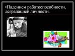 Превью 0026-026-Padeniem-rabotosposobnosti-degradatsiej-lichnosti (700x525, 144Kb)