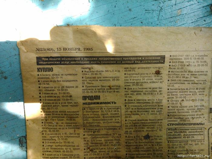 газета 1995 года/4555640_DSC_0738 (700x525, 360Kb)