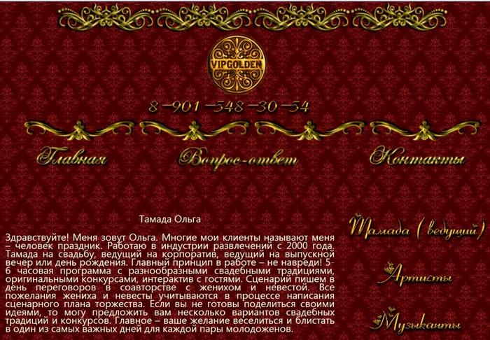 Тамада на свадьбу в Москве, ведущий на свадьбу в Москве, свадебный ведущий тамада в Москве заказать,   /4682845__1_ (700x486, 344Kb)
