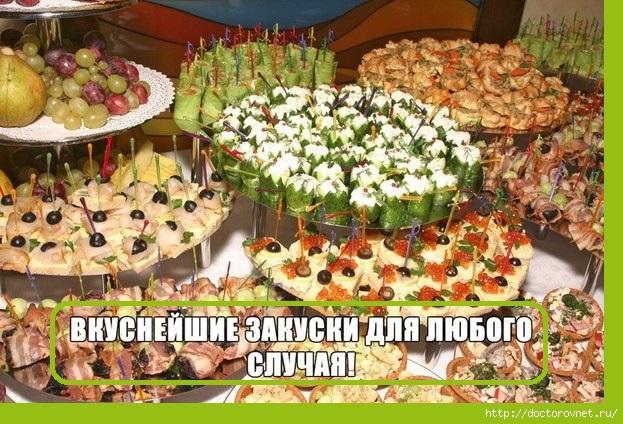 115780754_1408459699_kanape_zakuski (623x424, 237Kb)