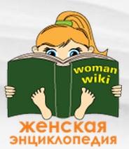 женская энциклопедия (3) (184x212, 42Kb)
