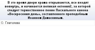 mail_73215102_V-eto-vrema-dveri-hrama-otkryvauetsa-vse-vhodat-vovnutr-i-nacinaetsa-velikaa-ektenia2-za-kotoroj-sleduet-torzestvennoe-penie-Pashalnogo-kanona-_Voskresenia-den_-sostavlennogo-prepodobny (400x209, 11Kb)