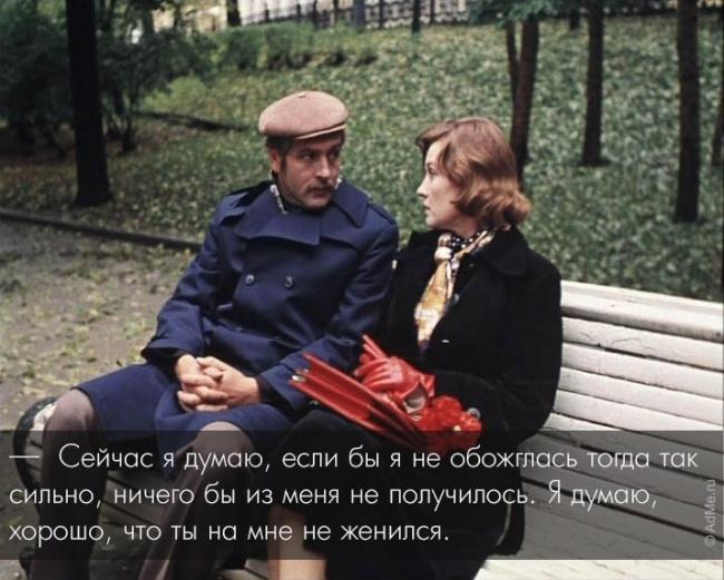 3788799_citati_iz_filma_Moskva_slezam_ne_verit2 (650x521, 126Kb)