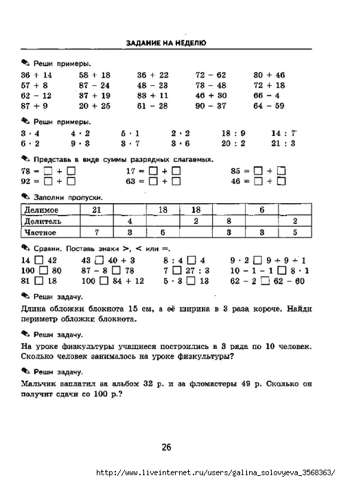 гдз м.и.кузнецова 5000 примеров по математике 4 класс ответы с.23