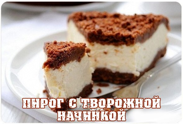 Pirog_s_tvorozhnoy_nachinkoy (590x400, 51Kb)