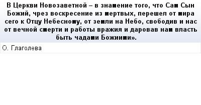 mail_73367051_V-Cerkvi-Novozavetnoj---v-znamenie-togo-cto-Sam-Syn-Bozij-crez-voskresenie-iz-mertvyh-peresel-ot-mira-sego-k-Otcu-Nebesnomu-ot-zemli-na-Nebo-svobodiv-i-nas-ot-vecnoj-smerti-i-raboty-vra (400x209, 11Kb)