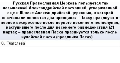 mail_73406030_Russkaa-Pravoslavnaa-Cerkov-polzuetsa-tak-nazyvaemoj-Aleksandrijskoj-pashaliej-utverzdennoj-ese-v-III-veke-Aleksandrijskoj-cerkovue-v-kotoroj-kluecevymi-avlauetsa-dva-principa_-----Pash (400x209, 18Kb)