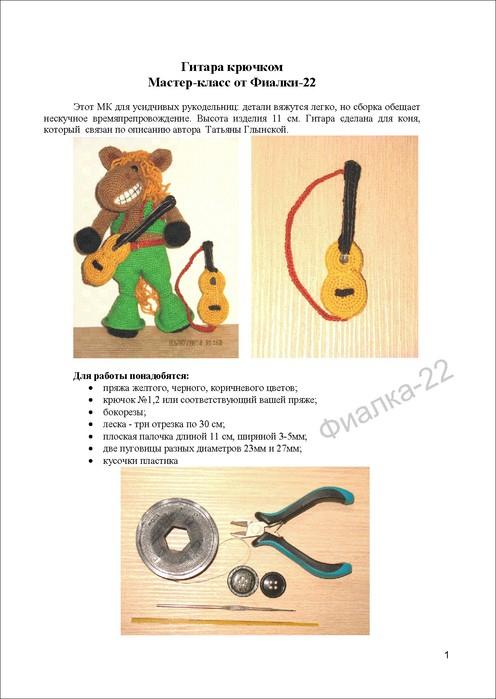 Гитара стр1_ (496x700, 68Kb)